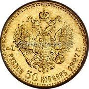 Russia 7 Rubles 50 Kopeks Y# 63 EMPIRE STANDARD COINAGE coin reverse