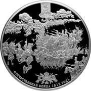 Russia Five Hundred Roubles Bicentenary of Russia's Victory in Patriotic War 2012 Proof Y# 1348 ОТЕЧЕСТВЕННАЯ ВОЙНА 1812 ГОДА coin reverse