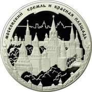 Russia One Hundred Roubles Moscow Kremlin and Red Square 2006 Proof Y# 1061 МОСКОВСКИЙ КРЕМЛЬ И КРАСНАЯ ПЛОЩАДЬ coin reverse