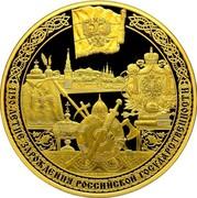 Russia Ten Thousand Roubles 1150th Anniversary of the Origin of the Russian Statehood 2012 Prooflike Y# 1370 1150-ЛЕТИЕ ЗАРОЖДЕНИЯ РОССИЙСКОЙ ГОСУДАРСТВЕННОСТИ coin reverse
