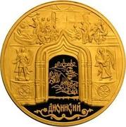 Russia Ten Thousand Roubles Dionissy 2002 СП Proof Y# 784 ДИОНИСИЙ coin reverse