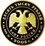 Russia Ten Thousand Roubles Millennium of Kazan 2005 Proof Y# 913 ДЕСЯТЬ ТЫСЯЧ РУБЛЕЙ БАНК РОССИИ ∙ AU 999 ММД ∙ 2005 Г. ∙ 1 КГ № 000 ∙ coin obverse