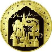 Russia Ten Thousand Roubles Millennium of Kazan 2005 Proof Y# 913 КАЗАНСКИЙ КРЕМЛЬ coin reverse