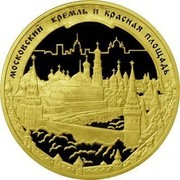 Russia Ten Thousand Roubles Moscow Kremlin and Red Square 2006 Proof Y# 1064 МОСКОВСКИЙ КРЕМЛЬ И КРАСНАЯ ПЛОЩАДЬ coin reverse