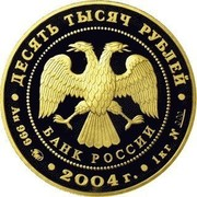 Russia Ten Thousand Roubles Reindeer 2004 Proof Y# 1028 ДЕСЯТЬ ТЫСЯЧ РУБЛЕЙ БАНК РОССИИ ∙ AU 999 ММД ∙ 2004 Г. ∙ 1 КГ № 000 ∙ coin obverse