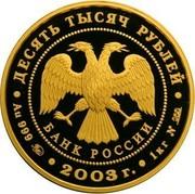 Russia Ten Thousand Roubles The Map 2003 Proof Y# 879 ДЕСЯТЬ ТЫСЯЧ РУБЛЕЙ БАНК РОССИИ ∙ AU 999 ММД ∙ 2003 Г. ∙ 1 КГ № 200 ∙ coin obverse