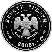 Russia Two Hundred Roubles Moscow Kremlin and the Red Square 2006 Proof Y# 1062 ДВЕСТИ РУБЛЕЙ БАНК РОССИИ ∙ AG 925 ∙ 2006 Г. ∙ 3 КГ №___ СПМД ∙ coin obverse