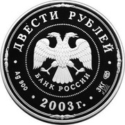Russia Two Hundred Roubles The Deeds of Peter I 2003 СП Proof Y# 877 ДВЕСТИ РУБЛЕЙ БАНК РОССИИ ∙ AG 900 ∙ 2003 Г. ∙ 3 КГ №300 СПМД ∙ coin obverse