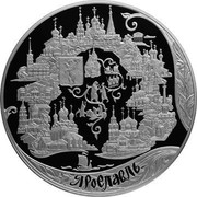 Russia Two Hundred Roubles The Millennium of Yaroslavl 2010 Proof Y# 1234 ЯРОСЛАВЛЬ coin reverse