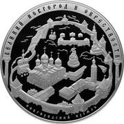 Russia Two Hundred Roubles Veliky Novgorod 2009 Proof Y# 1201 ВЕЛИКИЙ НОВГОРОД И ОКРЕСТНОСТИ НОВГОРОДСКИЙ КРЕМЛЬ coin reverse