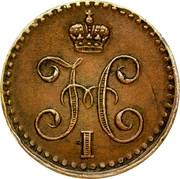 Russia 1/4 Kopek Mirror brockage 1839-1846 Н I coin obverse