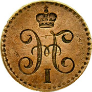 Russia 1/4 Kopek Mirror brockage 1839-1846 Н I coin reverse