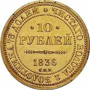 Russia 10 Roubles 10th Anniversary of the coronation (Novodel) 1836 СПБ St. Petersburg Mint KM# Pn100 ЧИСТАГО ЗОЛОТА 2 ЗОЛОТНИКА 78 ДОЛЕЙ * 10 * РУБЛЕЙ 1836 С.П.Б. coin reverse
