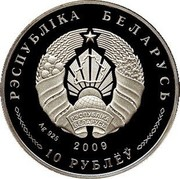 Belarus 10 Roubles 10th Anniversary of Treaty on Establishing the Union State 2009 Proof KM# 344 РЭСПУБЛІКА БЕЛАРУСЬ AG 925 2009 10 РУБЛЁЎ coin obverse