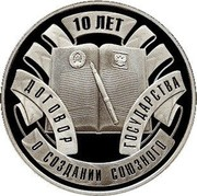 Belarus 10 Roubles 10th Anniversary of Treaty on Establishing the Union State 2009 Proof KM# 344 10 ЛЕТ ДОГОВОР О СОЗДАНИИ СОЮЗНОГО ГОСУДАРСТВА coin reverse