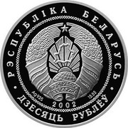 Belarus 10 Roubles 120th Anniversary of Yakub Kolas 2002 Proof KM# 64 РЭСПУБЛІКА БЕЛАРУСЬ AG 925 2002 15,55 ДЗЕСЯЦЬ РУБЛЁЎ coin obverse