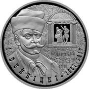Belarus 10 Roubles 150th Anniversary of Ignat Buynitsky 2011 Prooflike KM# 284 І. БУЙНІЦКІ ∙ 1861–1917 coin reverse