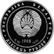 Belarus 10 Roubles 200th Annyversary of Adam Mickewicz 1998 Proof KM# 24 РЭСПУБЛІКА БЕЛАРУСЬ AG 925 1998 15,55 ДЗЕСЯЦЬ РУБЛЁЎ coin obverse