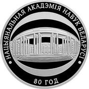 Belarus 10 Roubles 80th Anniversary Academy of Science 2009 Proof KM# 194 НАЦЫЯНАЛЬНАЯ АКАДЭМІЯ НАВУК БЕЛАРУСІ 80 ГОД coin reverse