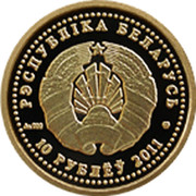 Belarus 10 Roubles Aginski 2011 Proof KM# 347 РЭСПУБЛІКА БЕЛАРУСЬ AU 900 MW 10 РУБЛЁЎ 2011 coin obverse