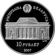 Belarus 10 Roubles Alena Aladava 2007 Proof KM# 156 РЭСПУБЛІКА БЕЛАРУСЬ AG 925 10 РУБЛЁЎ 2007 coin obverse