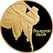 Belarus 10 Roubles Belarusian Ballet 2005 KM# 129 БЕЛАРУСКІ БАЛЕТ coin reverse