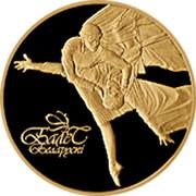 Belarus 10 Roubles Belarusian Ballet 2006 Proof KM# 342 БАЛЕТ БЕЛАРУСКІ coin reverse