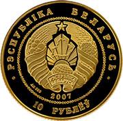 Belarus 10 Roubles Belarusian Ballet 2007 Proof KM# 343 РЭСПУБЛИКА БЕЛАРУСЬ AU 999 2007 10 РУБЛЁЎ coin obverse
