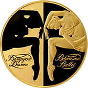 Belarus 10 Roubles Belarusian Ballet 2007 Proof KM# 343 БЕЛАРУСКІ БАЛЕТ BELARUSIAN BALLET coin reverse