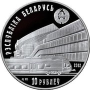 Belarus 10 Roubles Belarusian Railroad 2012 KM# 425 РЭСПУБЛІКА БЕЛАРУСЬ AG 925 2012 10 РУБЛЁЎ coin obverse