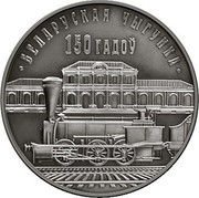 Belarus 10 Roubles Belarusian Railroad 2012 KM# 425 150 ГАДОЎ БЕЛАРУСКАЯ ЧЫГУНКА coin reverse
