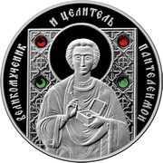 Belarus 10 Roubles Great Martyr and Healer Panteleimon 2008 Proof KM# 179 ВЕЛИКОМУЧЕННИК И ЦЕЛИТЕЛЬ ПАНТЕЛЕИМОН coin reverse