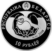 Belarus 10 Roubles Great White Egret 2008 Proof KM# 173 РЭСПУБЛІКА БЕЛАРУСЬ AG 925 2008 10 РУБЛЁЎ coin obverse
