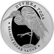 Belarus 10 Roubles Great White Egret 2008 Proof KM# 173 ПТУШКА ГОДА ВЯЛІКАЯ БЕЛАЯ ЧАПЛЯ coin reverse