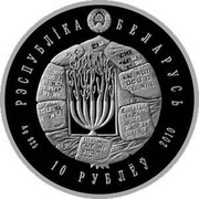 Belarus 10 Roubles Judaism Valozhyn Yeshiva 2010 Proof KM# 345 РЭСПУБЛІКА БЕЛАРУСЬ AG 925 10 РУБЛЁЎ 2010 coin obverse