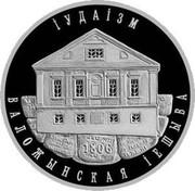 Belarus 10 Roubles Judaism Valozhyn Yeshiva 2010 Proof KM# 345 ІУДАІЗМ ВАЛОЖЫНСКАЯ ІЕШЫВА coin reverse