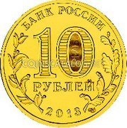 Russia 10 Roubles (Logotype and Emblem of the Universiade) БАНК РОССИИ 10 РУБЛЕЙ 2013 coin obverse