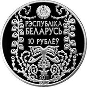 Belarus 10 Roubles Maxim Bagdanovich 2011 Prooflike KM# 349 РЭСПУБЛІКА БЕЛАРУСЬ 10 РУБЛЁЎ 2011 coin obverse