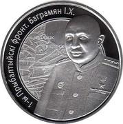 Belarus 10 Roubles Operation Bagration Bagramyan 2010 Proof KM# 233 1–Ы ПРЫБАЛТЫЙСКІ ФРОНТ. БАГРАМЯН І.Х. coin reverse