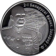 Belarus 10 Roubles Operation Bagration Zakharov 2010 Proof KM# 231 2-І БЕЛАРУСКІ ФРОНТ. ЗАХАРАЎ Г.Ф. coin reverse