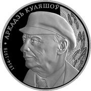 Belarus 10 Roubles Poet Kuleshov 2014 Proof KM# 458 1914-1978 АРКАДЗЬ КУЛЯШОЎ coin reverse