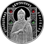 Belarus 10 Roubles St Euphrosyne of Polotsk 2008 Proof KM# 175 ПРЕПОДОБНАЯ ЕВФРОСИНИЯ ПОЛОЦКАЯ coin reverse