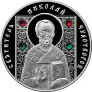 Belarus 10 Roubles St Nicholas the Wonderworker 2008 Proof KM# 178 СВЯТИТЕЛЬ НИКОЛАЙ ЧУДОТВОРЕЦ coin reverse