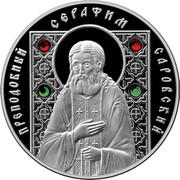 Belarus 10 Roubles St Seraphim of Sarov 2008 Proof KM# 176 ПРЕПОДОБНЫЙ СЕРАФИМ САРОВСКИЙ coin reverse