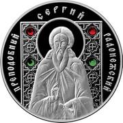 Belarus 10 Roubles St Sergii of Radonezh 2008 Proof KM# 177 ПРЕПОДОБНЫЙ СЕРГИЙ РАДОНЕЖСКИЙ coin reverse
