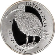 Belarus 10 Roubles The Curlew 2011 KM# 348 ВЯЛІКІ КУЛЁН ПТУШКА ГОДА coin reverse