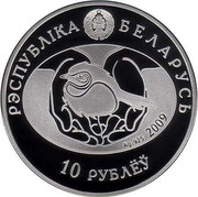 Belarus 10 Roubles The Greylag Goose 2009 Proof KM# 195 РЭСПУБЛІКА БЕЛАРУСЬ 10 РУБЛЁЎ AG 925 2009 coin obverse