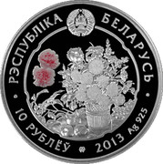 Belarus 10 Roubles The Lily 2013 Proof KM# 517 РЭСПУБЛИКА БЕЛАРУСЬ 10 РУБЛЁУ 2013 AG 925 coin obverse
