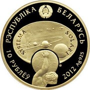 Belarus 10 Roubles The Sun 2012 Proof KM# 500 РЭСПУБЛІКА БЕЛАРУСЬ 10 РУБЛЁЎ 2012 AG 925 SYSTEMA SOLARE MW coin obverse