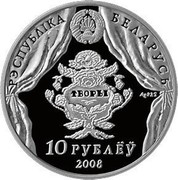Belarus 10 Roubles Vincent Dunin-Martsynkevich 2008 Proof KM# 174 РЭСПУБЛІКА БЕЛАРУСЬ AG 925 10 РУБЛЁЎ 2008 coin obverse